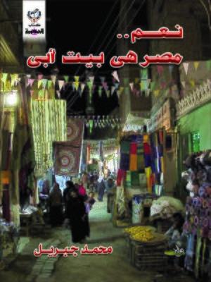 cover image of نعم مصر هي بيت أبي