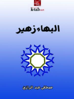 cover image of البهاء زهير