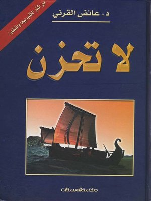 cover image of لا تحزن