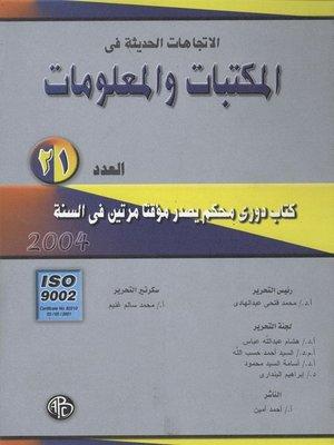 cover image of الاتجاهات الحديثة فى المكتبات و المعلومات - العدد الحادى و العشرين