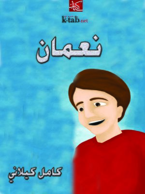 cover image of نعمان