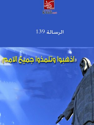 cover image of اذهبوا وتلمذوا جميع الامم