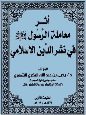 cover image of أثر معاملة الرسول صلى الله عليه وسلم في نشر الدين الإسلامي