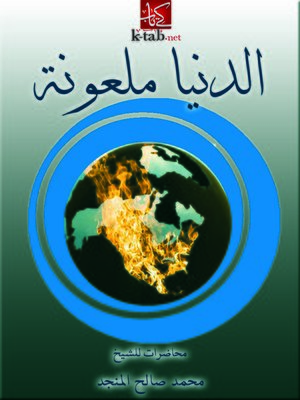 cover image of الدنيا ملعونة