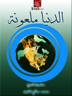 cover image of الدنيا ملعونة