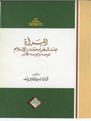 cover image of المرأة عند شعراء صدر الإسلام.. الوجه و الوجه الأخر