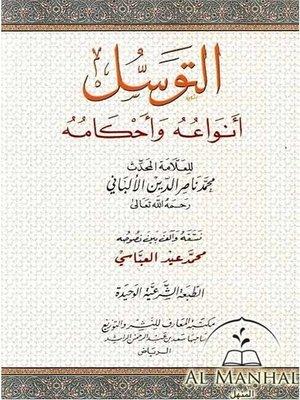 cover image of التوسل أنواعه وأحكامه