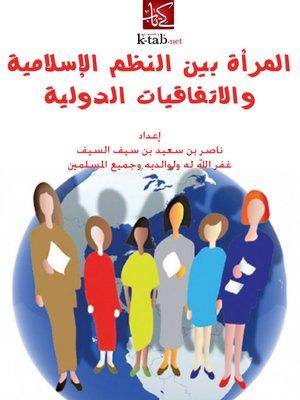 cover image of المرأة بين النظم الإسلامية والاتفاقيات الدولية