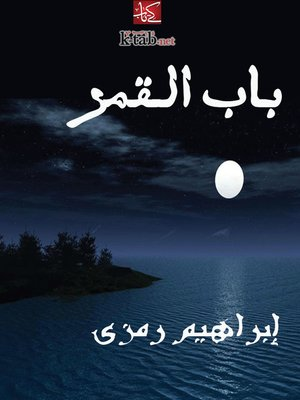 cover image of باب القمر