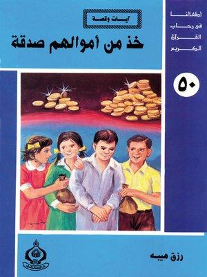 cover image of أطفالنا فى رحاب القرآن الكريم - (50)خذ من أموالهم صدقة -