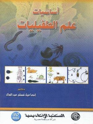 cover image of أساسيات علم الطفيليات