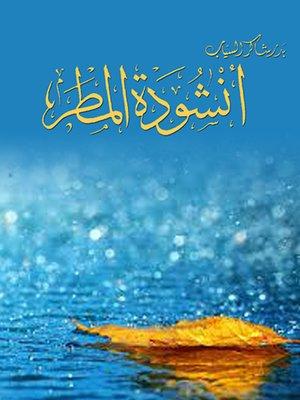 cover image of أنشودة المطر
