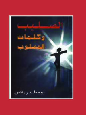 cover image of الصليب وكلمات المصلوب