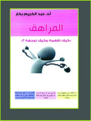 cover image of المراهق