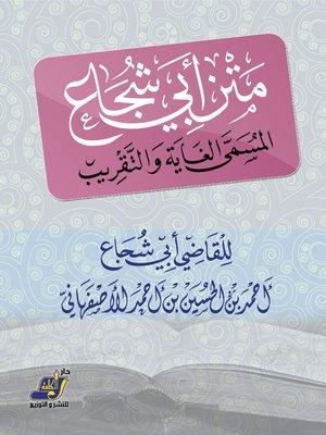 cover image of متن أبي شجاع المسمى الغاية والتقريب
