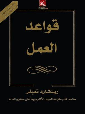 cover image of قواعد العمل