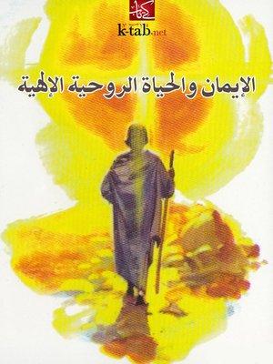 cover image of الإيمان والحياة الروحية الإلهية