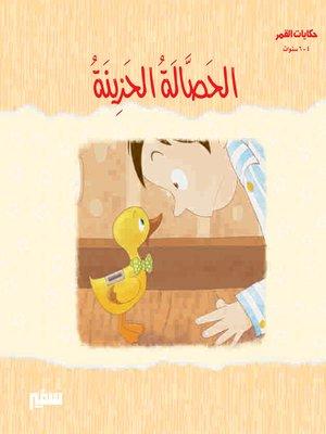 cover image of حكايات القمر - الحصالة الحزينة