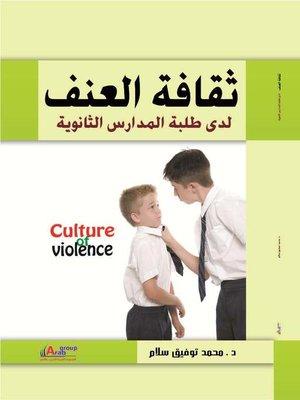 cover image of ثقافة العنف لدى طلبه المدارس الثانوية ( الأزمة و المواجهة )
