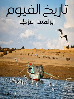 cover image of تاريخ الفيوم