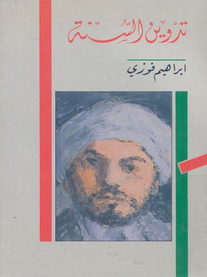 cover image of تدوين السنة