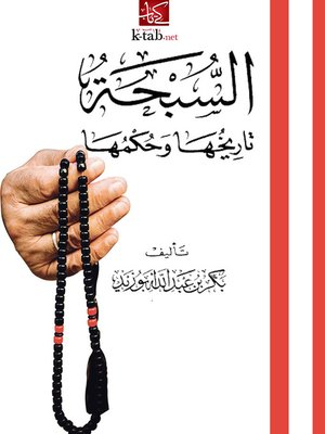 cover image of السبحة تاريخها وحكمها