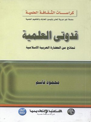 cover image of قدوتى العلمية (نماذج من الحضارة العربية الإسلامية)