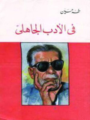 cover image of فى الأدب الجاهلى