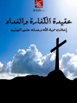cover image of عقيدة الكفارة والفداء