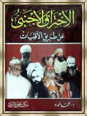 cover image of الاختراق الأجنبى عن طريق الأقليات
