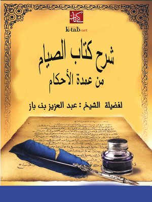 cover image of شرح كتاب الصيام من عمدة الأحكام
