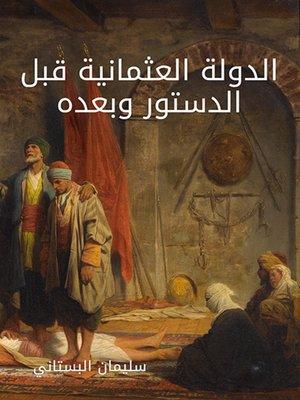 cover image of الدولة العثمانية قبل الدستور وبعده