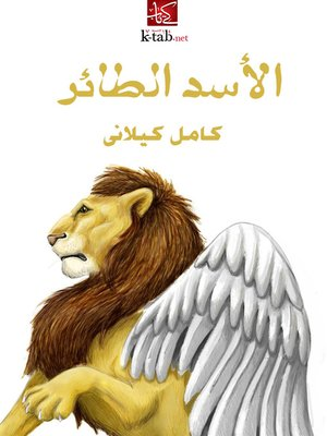 cover image of الأرنب العاصي