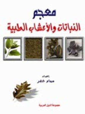 cover image of معجم الأعشاب والنباتات الطبية