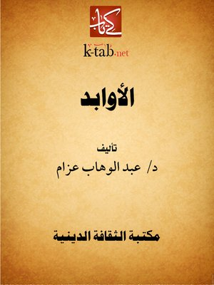 cover image of الأوابد