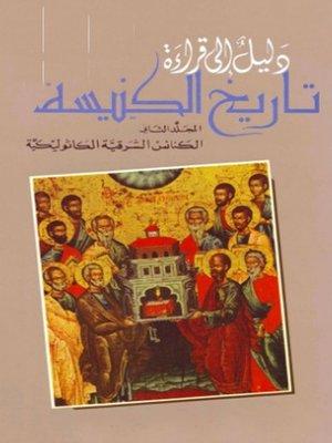 cover image of دليل الى قراءة تاريخ الكنيسة