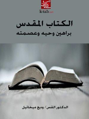 cover image of الكتاب المقدس براهين وحيه وعصمته
