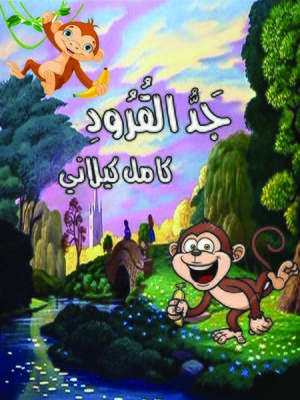 cover image of جد القرود