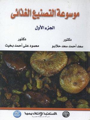 cover image of موسوعة التصنيع الغذائى - الجزء الأول