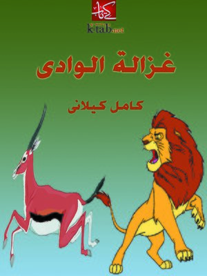 cover image of غزالة الوادى