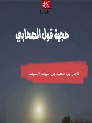 cover image of حجية قول الصحابى
