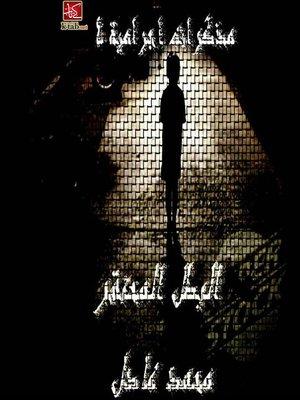 cover image of البطل المحتقر