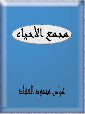 cover image of مجمع الأحياء