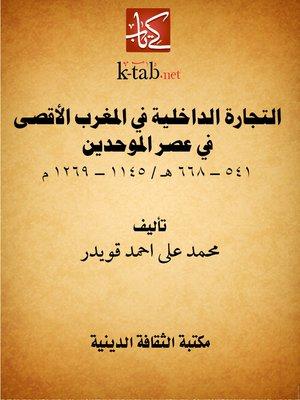cover image of التجارة الداخلية في المغرب الأقصى في عصر الموحدين