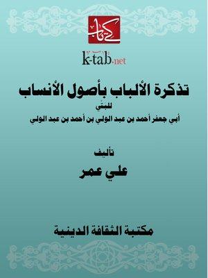 cover image of تذكرة الألباب بأصول الأنساب