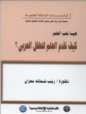 cover image of كيف نقدم العلم للطفل العربي