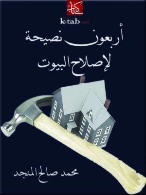 cover image of أربعون نصيحة لإصلاح البيوت