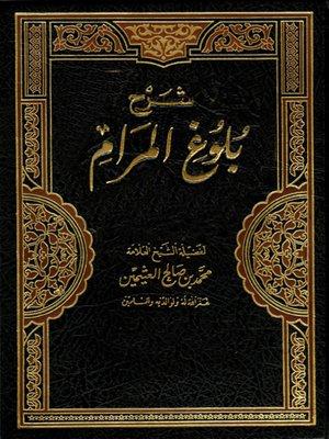 cover image of شر ح بلوغ المرام