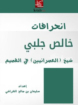 cover image of انحرافات خالص جلبي