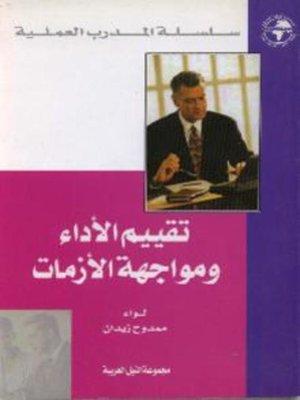 cover image of تقييم الأداء ومواجهة الأزمات